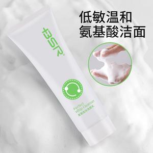 博生能柔澈洗颜乳氨基酸洁面深层清洁卸妆温和不紧绷补水保湿正品